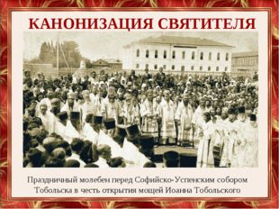 КАНОНИЗАЦИЯ СВЯТИТЕЛЯ Праздничный молебен перед Софийско-Успенским собором То