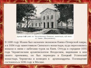В 1680 году Иоанн был назначен экономом Киево-Печерской лавры, а в 1684 году