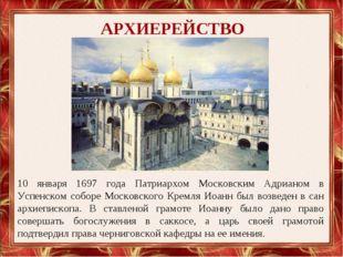 АРХИЕРЕЙСТВО 10 января 1697 года Патриархом Московским Адрианом в Успенском с