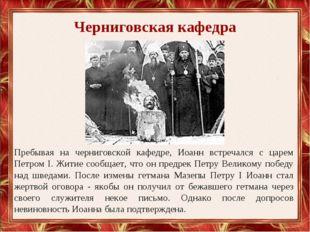 Черниговская кафедра Пребывая на черниговской кафедре, Иоанн встречался с цар