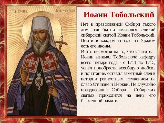 Иоанн Тобольский Нет в православной Сибири такого дома, где бы ни почитался в...