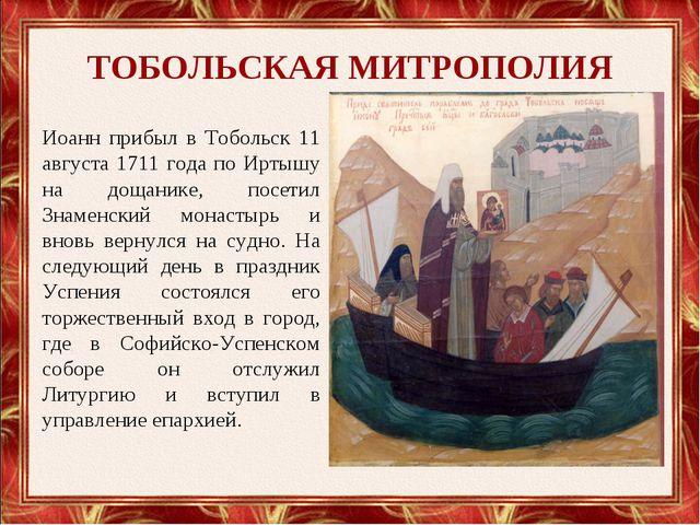 ТОБОЛЬСКАЯ МИТРОПОЛИЯ Иоанн прибыл в Тобольск 11 августа 1711 года по Иртышу...