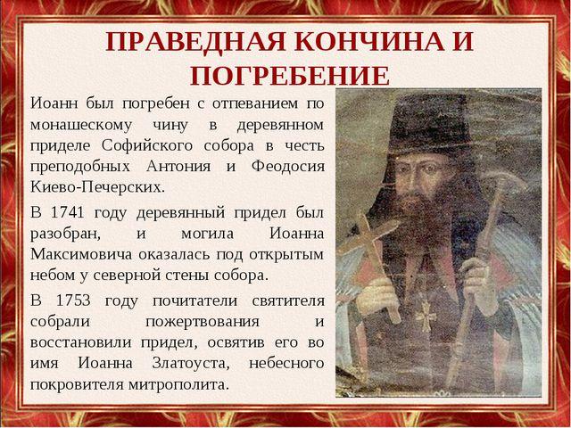 ПРАВЕДНАЯ КОНЧИНА И ПОГРЕБЕНИЕ Иоанн был погребен с отпеванием по монашескому...