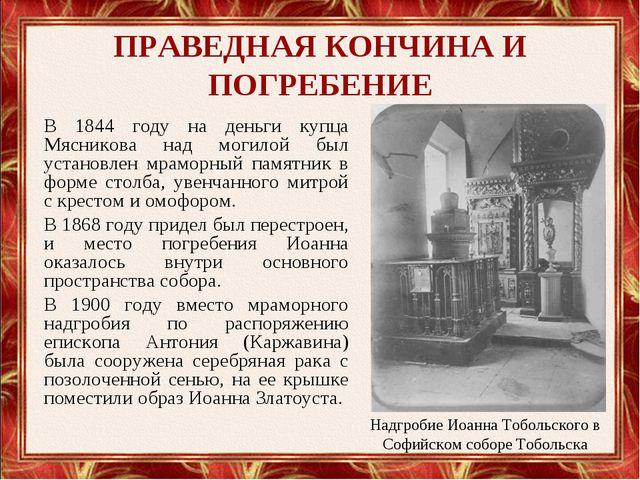 ПРАВЕДНАЯ КОНЧИНА И ПОГРЕБЕНИЕ В 1844 году на деньги купца Мясникова над моги...
