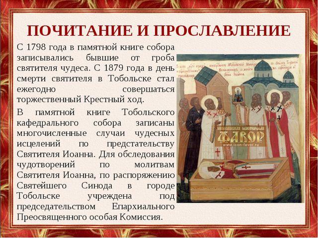 ПОЧИТАНИЕ И ПРОСЛАВЛЕНИЕ С 1798 года в памятной книге собора записывались быв...
