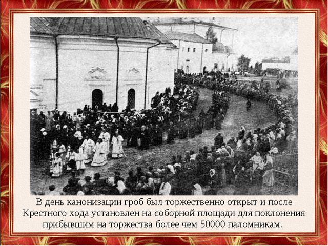 В день канонизации гроб был торжественно открыт и после Крестного хода устано...