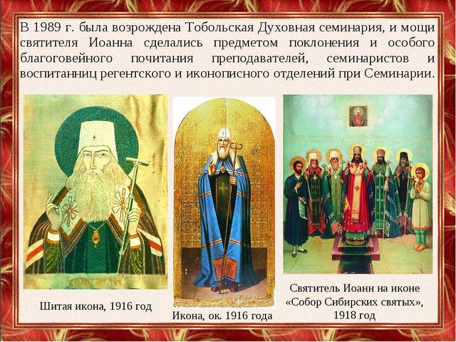 В 1989 г. была возрождена Тобольская Духовная семинария, и мощи святителя Иоа...