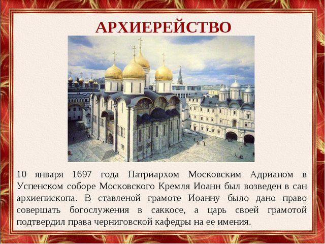 АРХИЕРЕЙСТВО 10 января 1697 года Патриархом Московским Адрианом в Успенском с...