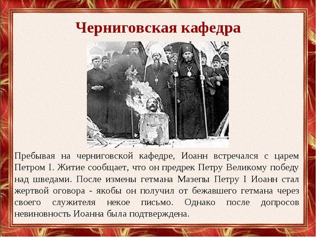 Черниговская кафедра Пребывая на черниговской кафедре, Иоанн встречался с цар...