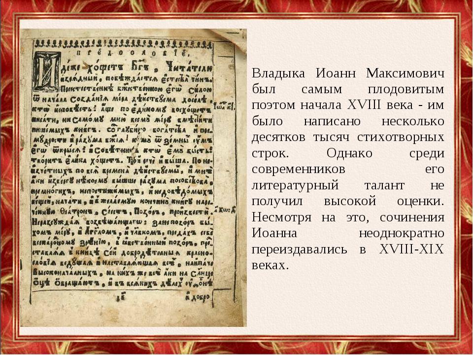Владыка Иоанн Максимович был самым плодовитым поэтом начала XVIII века - им б...
