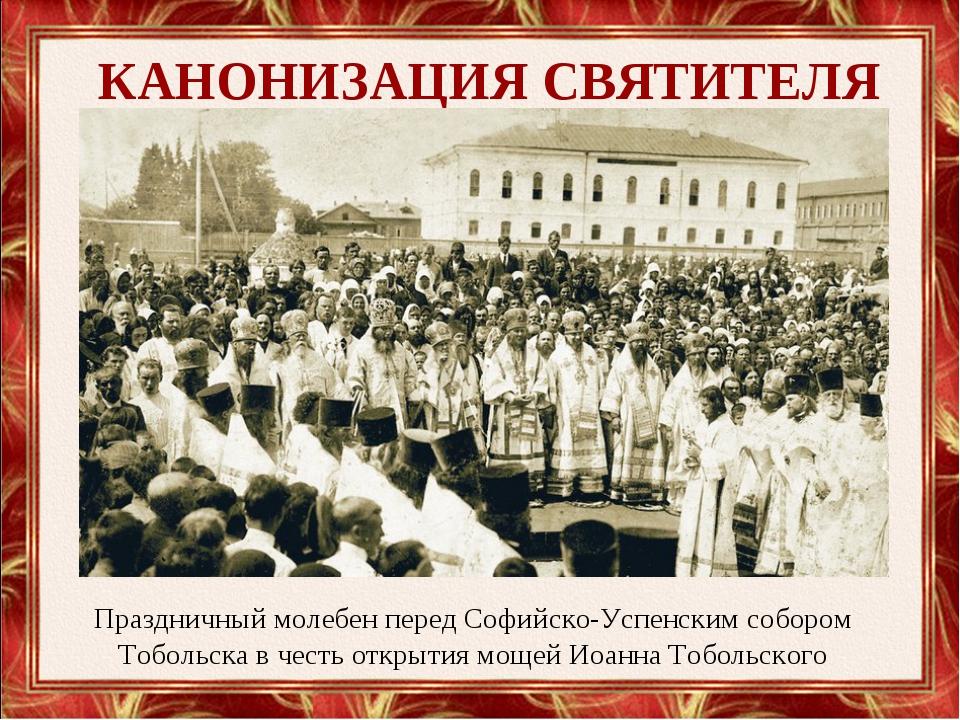 КАНОНИЗАЦИЯ СВЯТИТЕЛЯ Праздничный молебен перед Софийско-Успенским собором То...