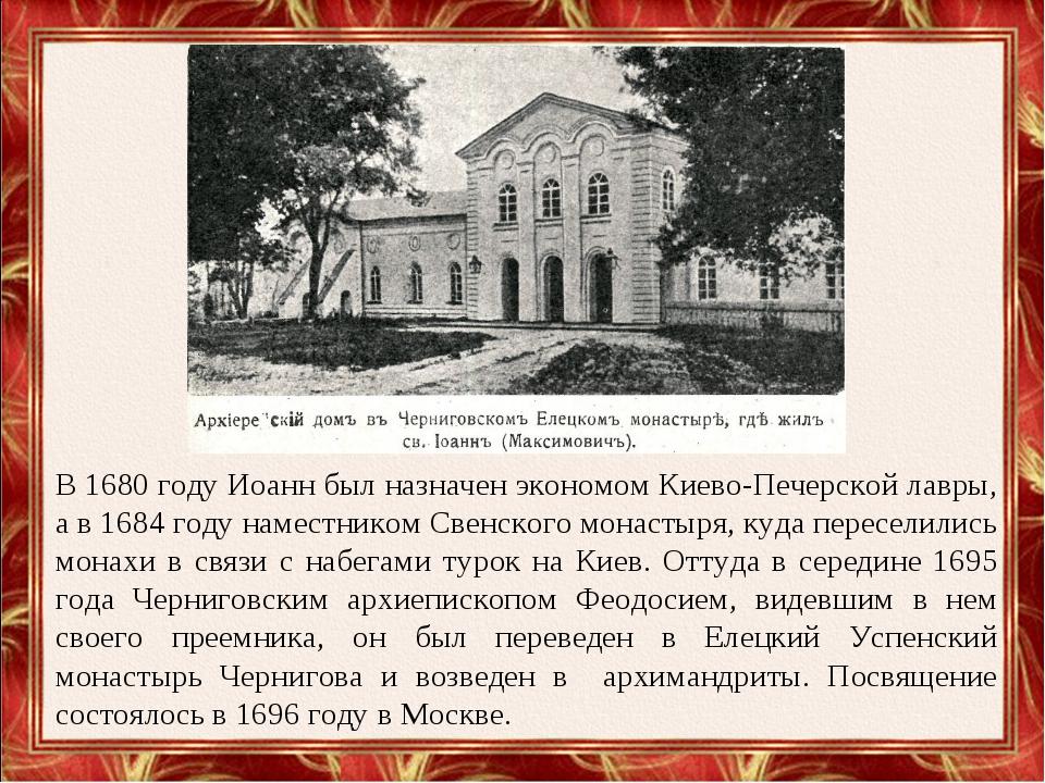 В 1680 году Иоанн был назначен экономом Киево-Печерской лавры, а в 1684 году...