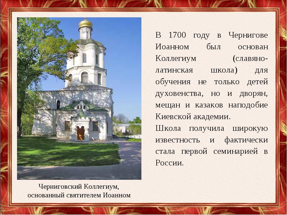 В 1700 году в Чернигове Иоанном был основан Коллегиум (славяно-латинская школ...