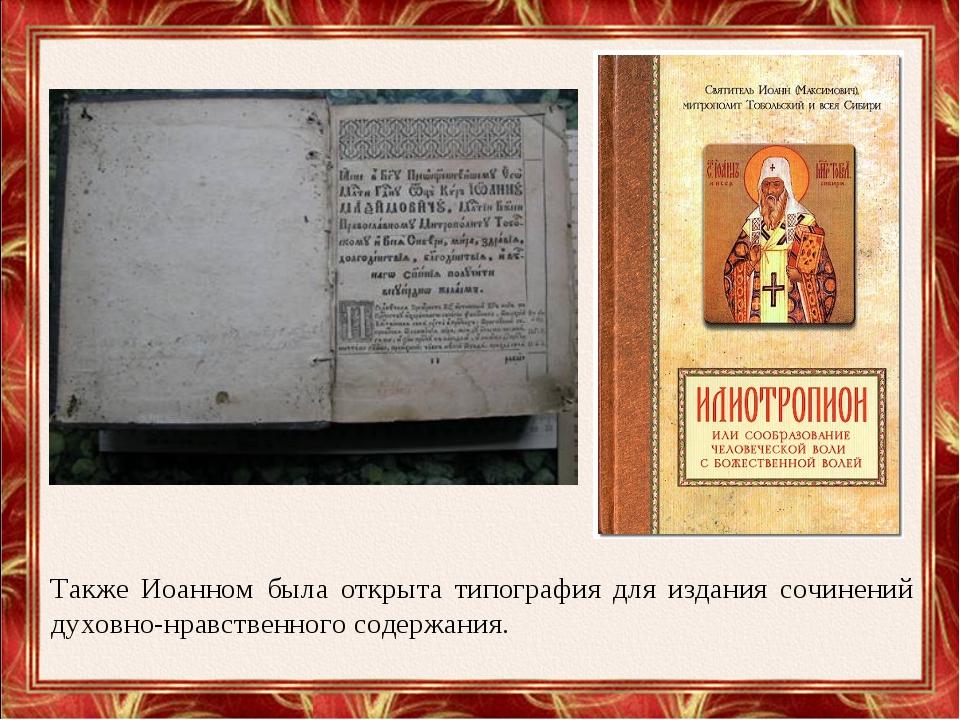 Также Иоанном была открыта типография для издания сочинений духовно-нравствен...