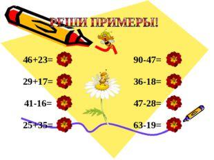 46+23= 29+17= 41-16= 25+35= 90-47= 36-18= 47-28= 63-19= 69 46 25 60 43 18 19 44