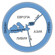 https://upload.wikimedia.org/wikipedia/commons/thumb/0/01/Anaximander_world_map-ru.svg/220px-Anaximander_world_map-ru.svg.png
