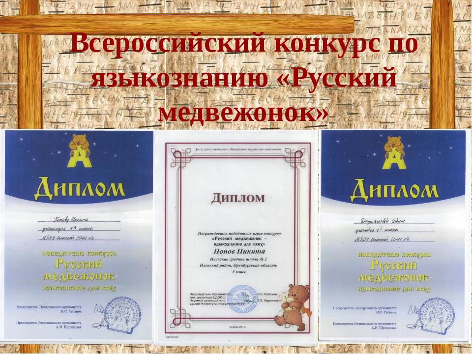 Всероссийский конкурс по языкознанию «Русский медвежонок»
