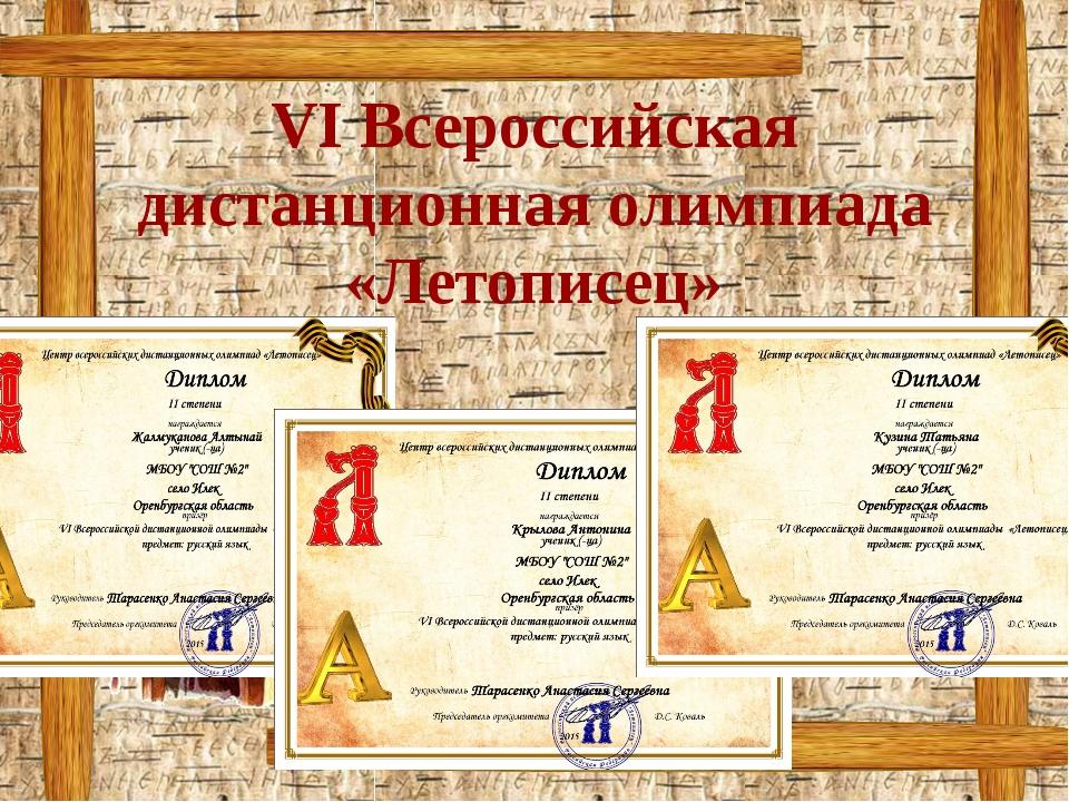 VI Всероссийская дистанционная олимпиада «Летописец»