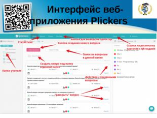 Интерфейс веб-приложения Plickers