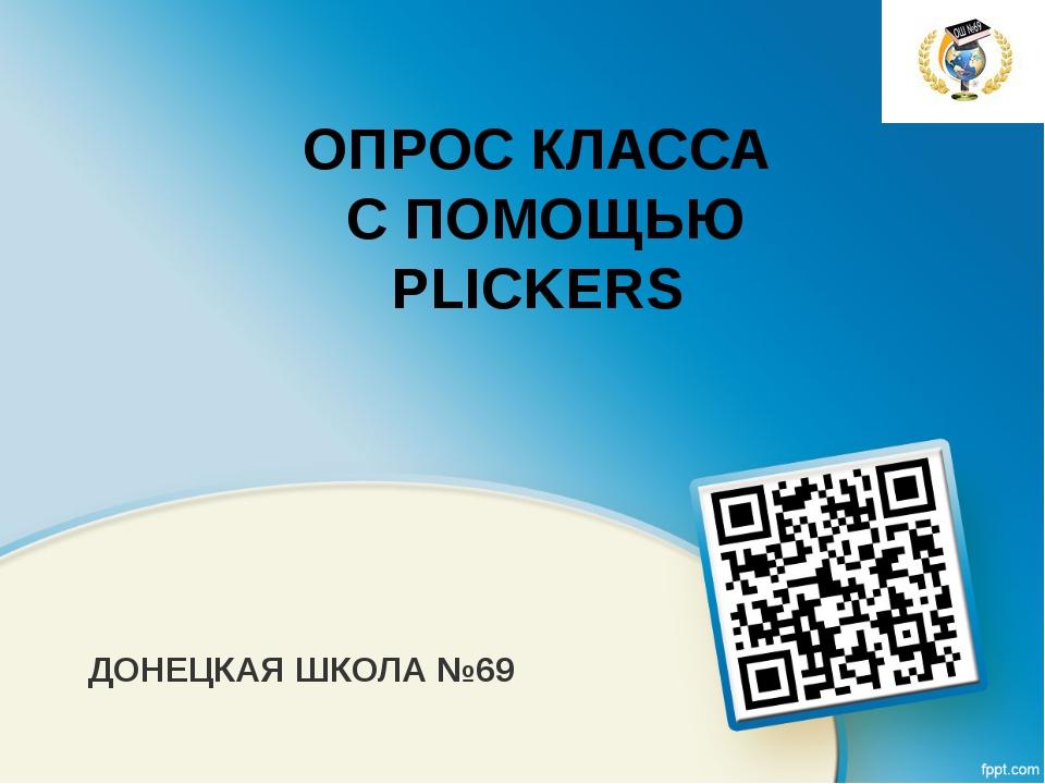 ОПРОС КЛАССА С ПОМОЩЬЮ PLICKERS ДОНЕЦКАЯ ШКОЛА №69