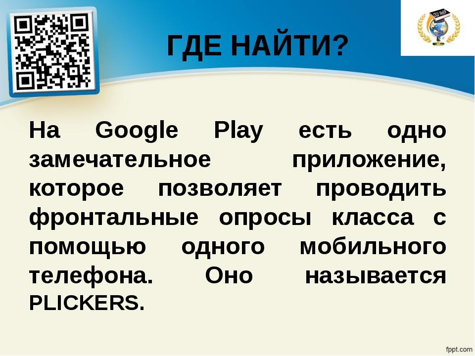 ГДЕ НАЙТИ? На Google Play есть одно замечательное приложение, которое позвол...