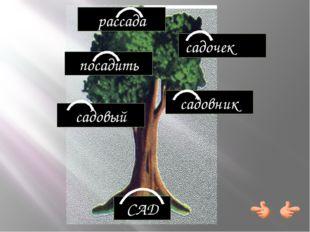 Найди однокоренные родственные слова к слову ГОРА. ПРИГОРОК ГОРЕМЫКА ВЫСОКОГО