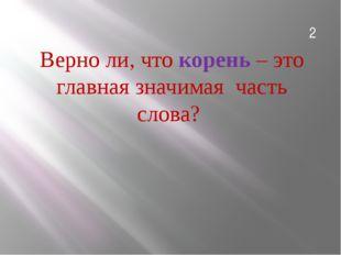 Верно ли, что окончание является изменяемой частью слова? 3