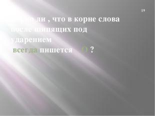 Верно ли, что буква и после ц пишется в корнях слов и в словах на –ция ? 20
