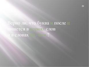 Проверяем! 1 -; 2 + ;3+; 4 -; 5 +; 6+; 7 -; 8 +; 9+; 10+; 11+; 12+; 13-; 14+;