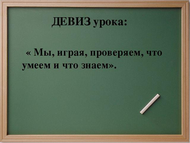 РАЗМИНКА (фронтальный опрос) 1Как называется раздел науки о языке, изучающий...