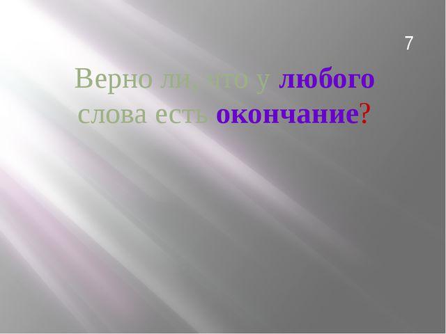 Верно ли, что окончание не входит в основу? 8