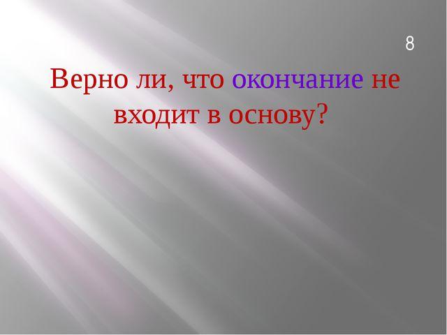Верно ли, что существуют слова, состоящие из двух корней? 9