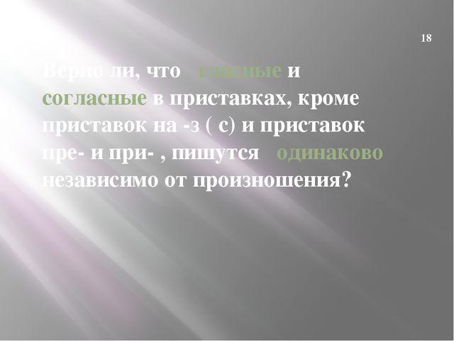 19 Верно ли , что в корне слова после шипящих под ударением всегда пишется О ?