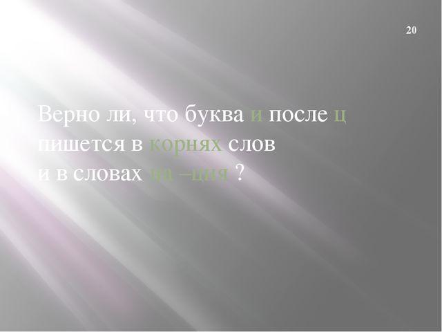 Проверяем! 1 -; 2 + ;3+; 4 -; 5 +; 6+; 7 -; 8 +; 9+; 10+; 11+; 12+; 13-; 14+;...