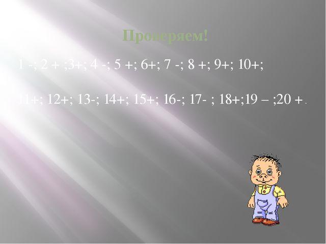 КРИТЕРИИ ОЦЕНОК 10 и менее 11-14 – 18-15 – 19 - 20 –