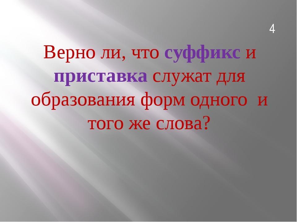 Верно ли, что основа- это часть слова без окончания? 5
