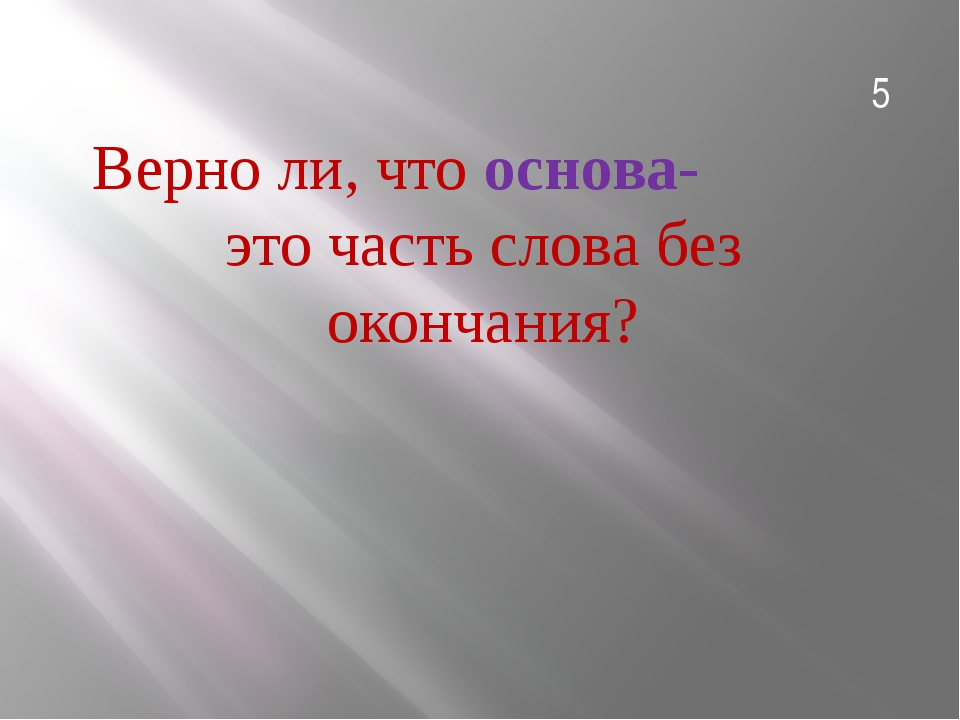 Верно ли, что существуют корни, состоящие из одной буквы ? 6