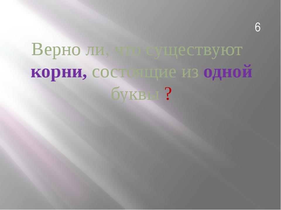 Верно ли, что у любого слова есть окончание? 7