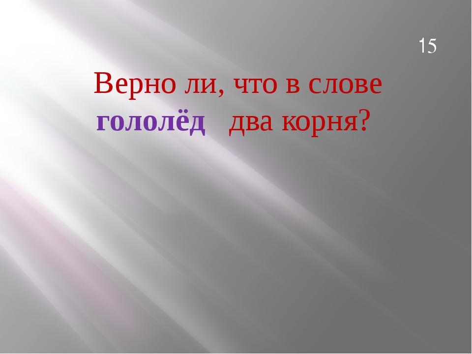 Верно ли, что в приставка на –з и (-с) перед звонкими согласными пишется С,...
