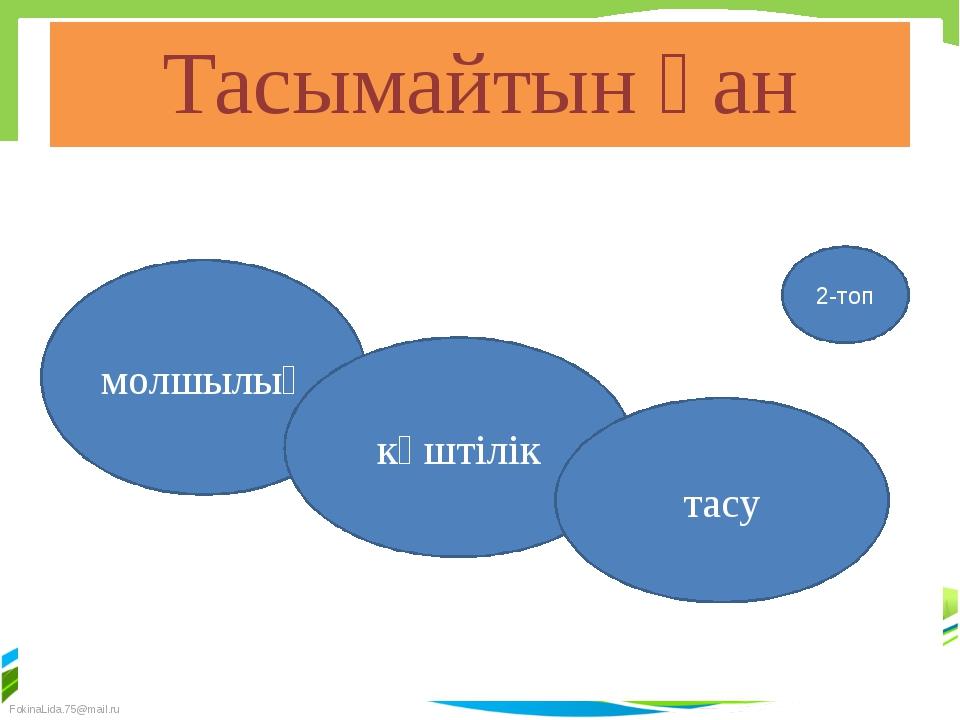 Тасымайтын қан молшылық күштілік тасу 2-топ FokinaLida.75@mail.ru