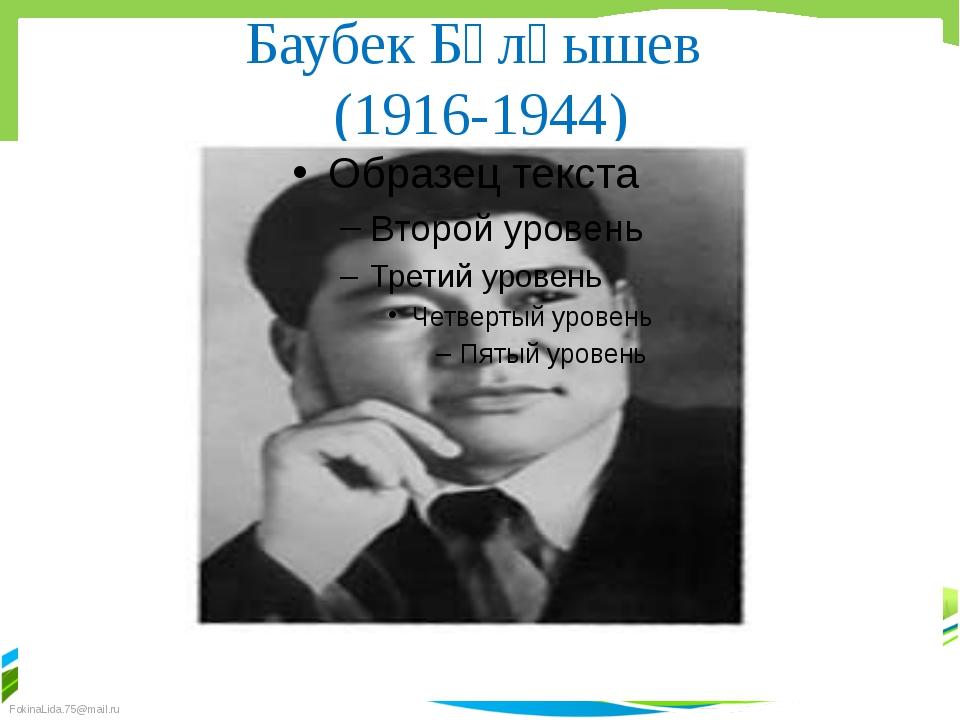 Баубек Бұлқышев (1916-1944) FokinaLida.75@mail.ru