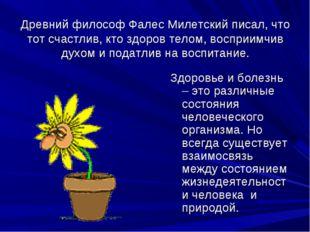 Древний философ Фалес Милетский писал, что тот счастлив, кто здоров телом, во