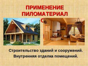 ПРИМЕНЕНИЕ ПИЛОМАТЕРИАЛОВ Строительство зданий и сооружений. Внутренняя отдел