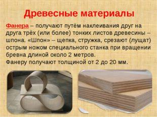 Древесные материалы Фанера – получают путём наклеивания друг на друга трёх (и