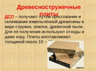 Древесностружечные плиты ДСП – получают путём прессования и склеивания измель