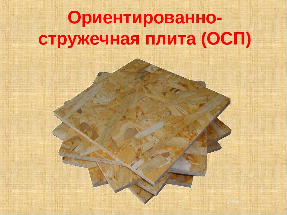 Ориентированно-стружечная плита (ОСП)