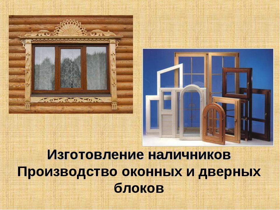 Изготовление наличников Производство оконных и дверных блоков