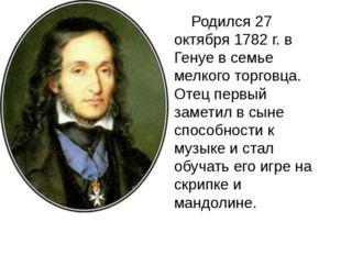 Родился 27 октября 1782 г. в Генуе в семье мелкого торговца. Отец первый за