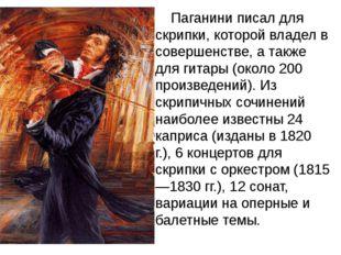 Паганини писал для скрипки, которой владел в совершенстве, а также для гита