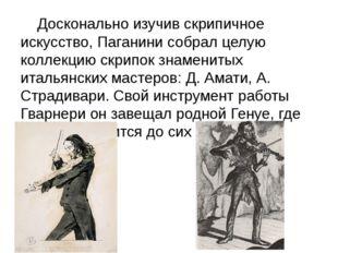 Досконально изучив скрипичное искусство, Паганини собрал целую коллекцию ск